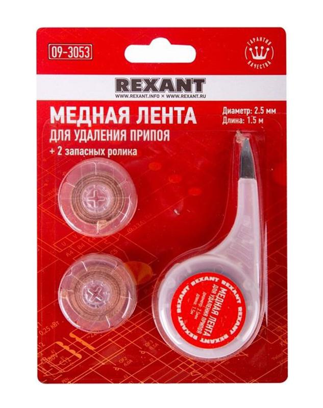Фото Медная лента Rexant для удаления припоя Ø 2.5 мм x 1.5 м BOX + два ролика {09-3053}