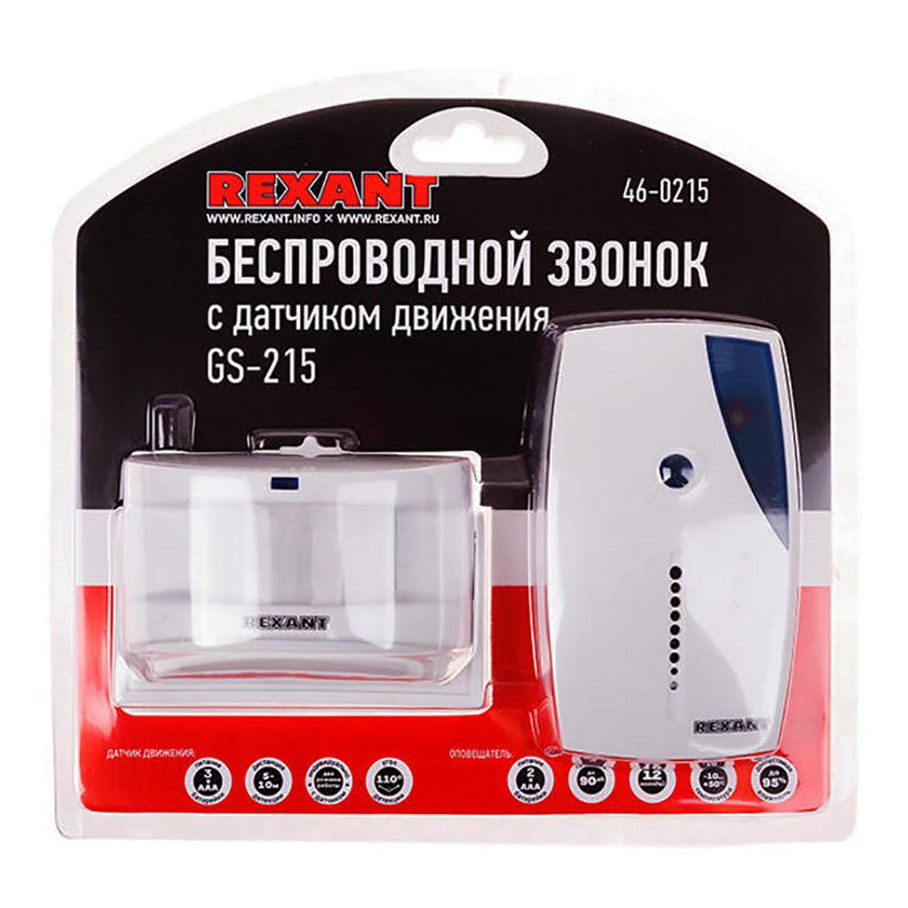 Фото Беспроводной звонок Rexant GS-215 с выносным датчиком движения {46-0215} (4)