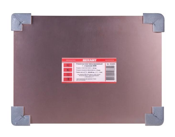 Фото Стеклотекстолит Rexant односторонний, 300x400x1.5 мм 35/00 (35 мкм) {09-4075}