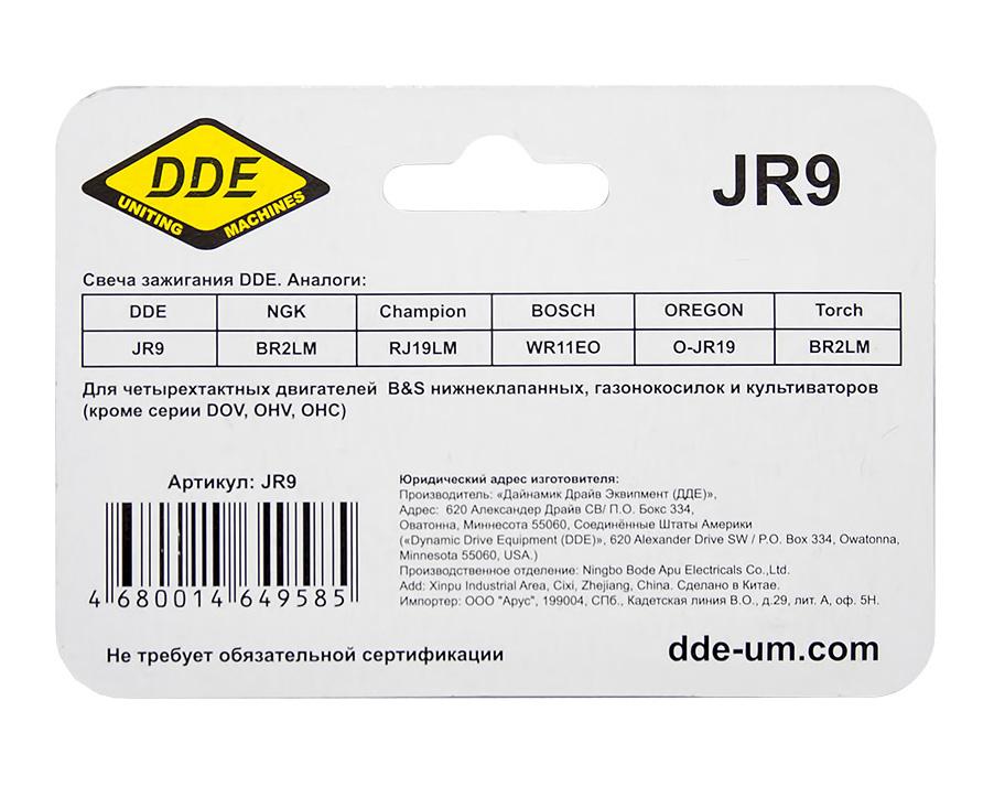 "Фото Свеча зажигания DDE - JR9 (Champion RJ19LM, Bosch WR11EO, NGK BR2LM) ""Эльф"", ""Тролль"", все газонокосилки с двигателем B&S (2)"
