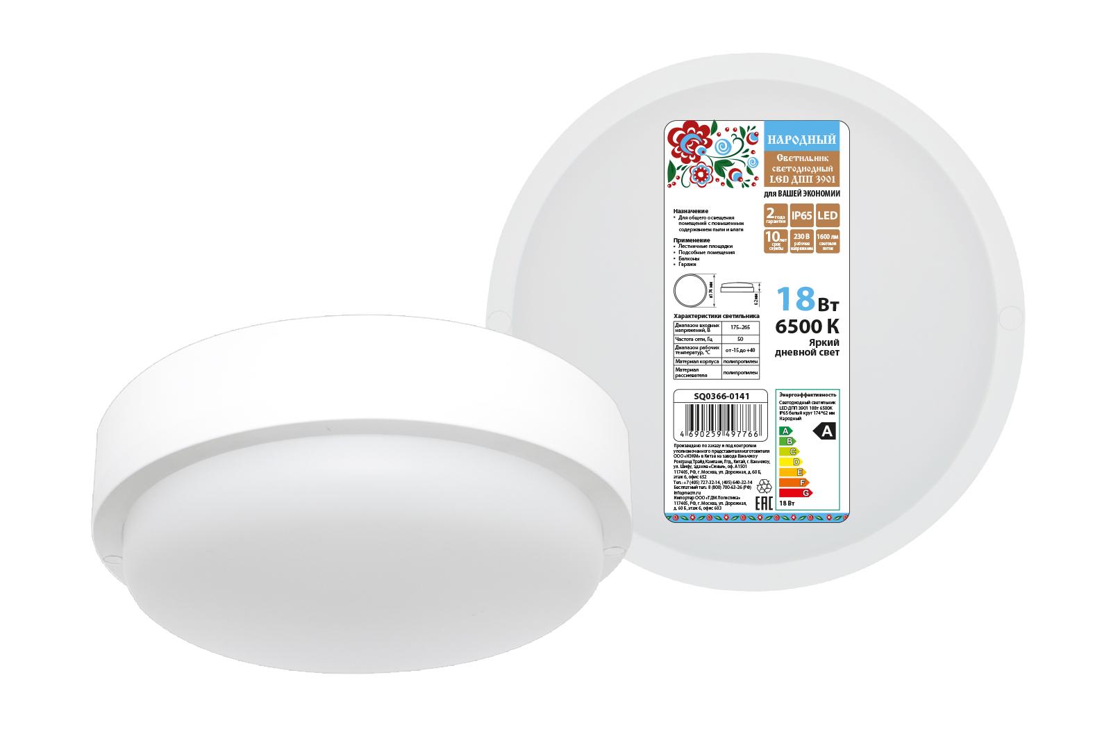 Фото Светодиодный светильник LED ДПП 3901 18Вт 6500К IP65 белый круг 174*62 мм Народный {SQ0366-0141}