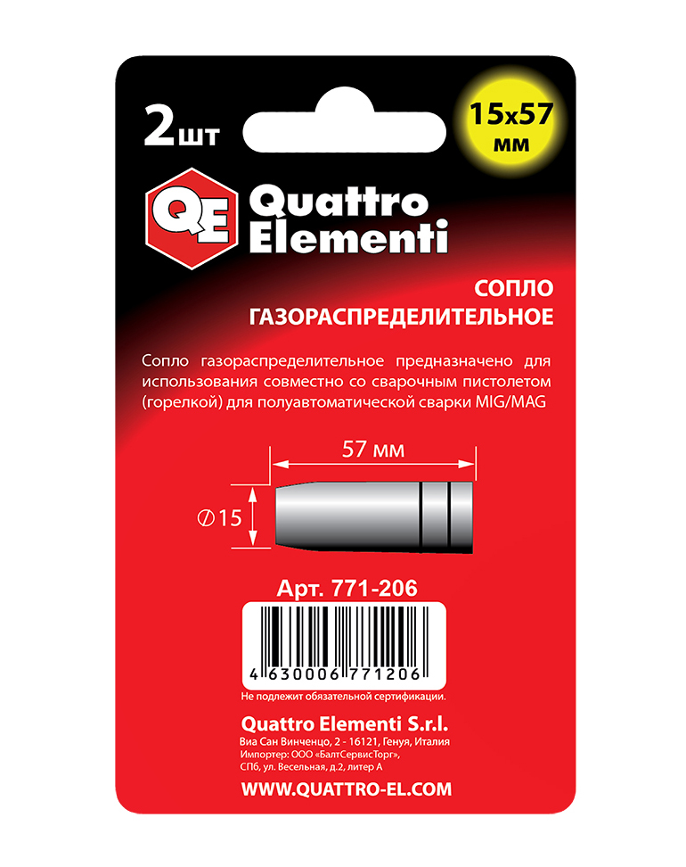 Фото Сопло газораспределительное Quattro Elementi 15 х 57 мм для горелок полуавтоматов (2 шт.) {771-206} (1)