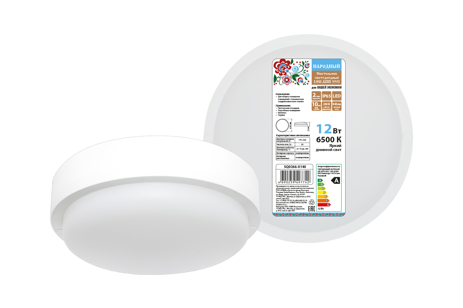Фото Светодиодный светильник LED ДПП 3901 12Вт 6500К IP65 белый круг 155*62 мм Народный {SQ0366-0140}