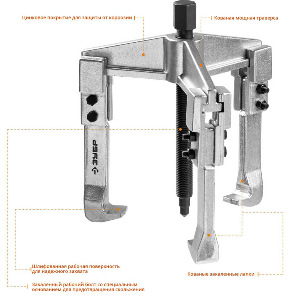 Фото Съемник раздвижной 3-захватный, 150 мм, ЗУБР Профессионал 43312-180-150 (1)