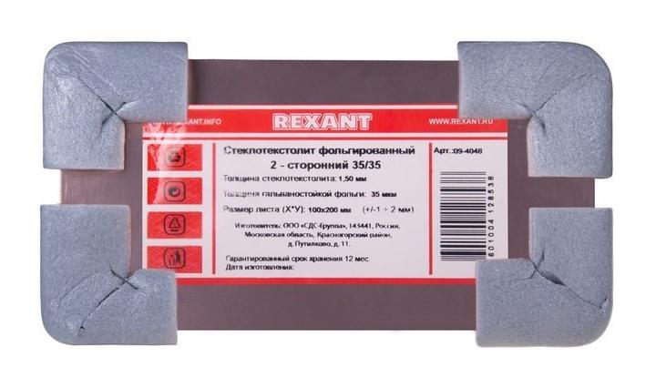 Фото Стеклотекстолит Rexant двухсторонний, 100x200x1.5 мм 35/35 (35 мкм) {09-4048}