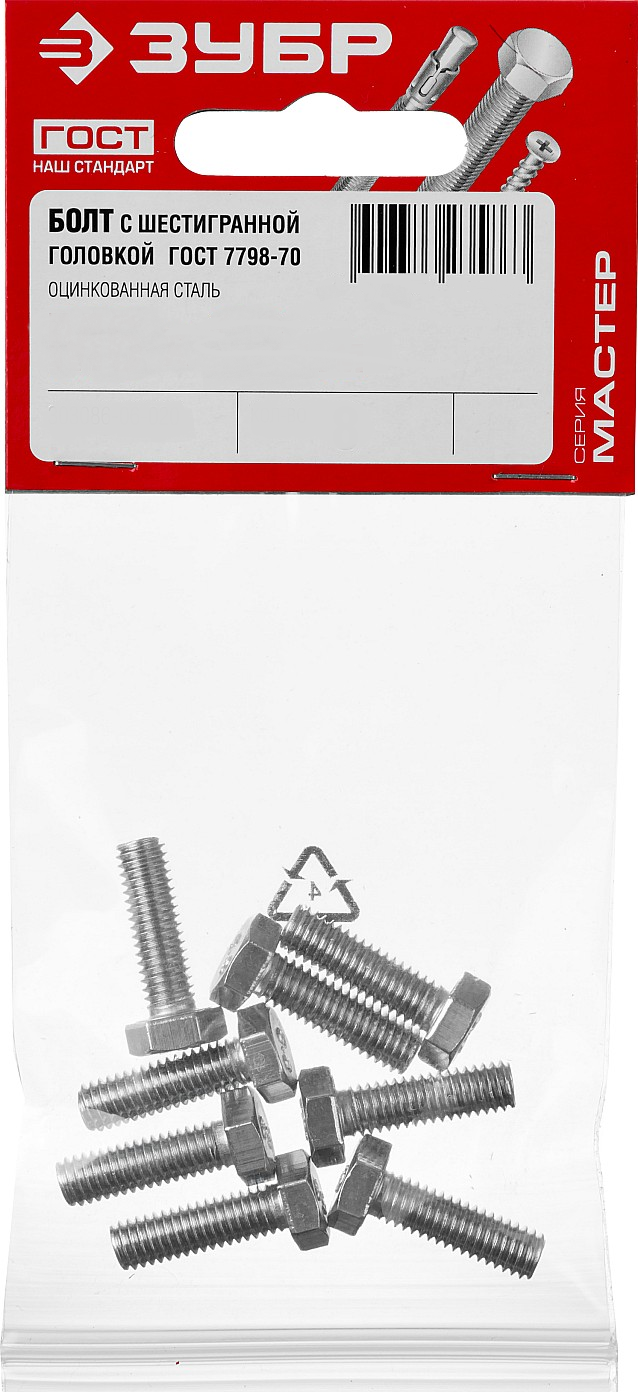Фото Болт с шестигранной головкой, DIN 933, M12x55 мм, 3 шт, кл. пр. 5.8, оцинкованный, ЗУБР {4-303076-12-055}
