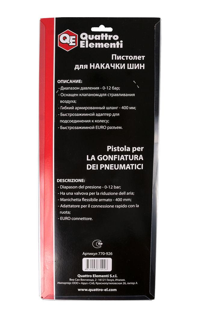 Фото Пистолет пневматический Quattro Elementi для накачки колес, разъем EURO, профи {770-926} (6)