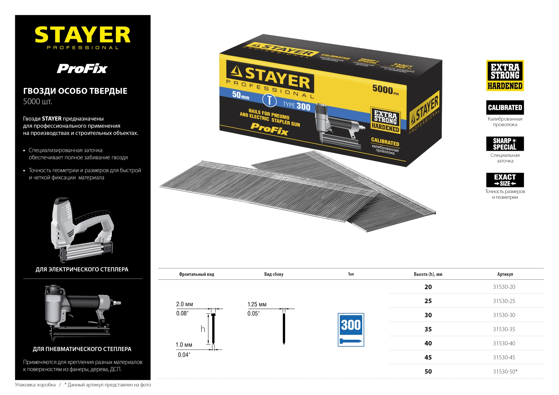 Фото STAYER 20 мм гвозди для нейлера тип 300, 5000 шт {31530-20} (1)