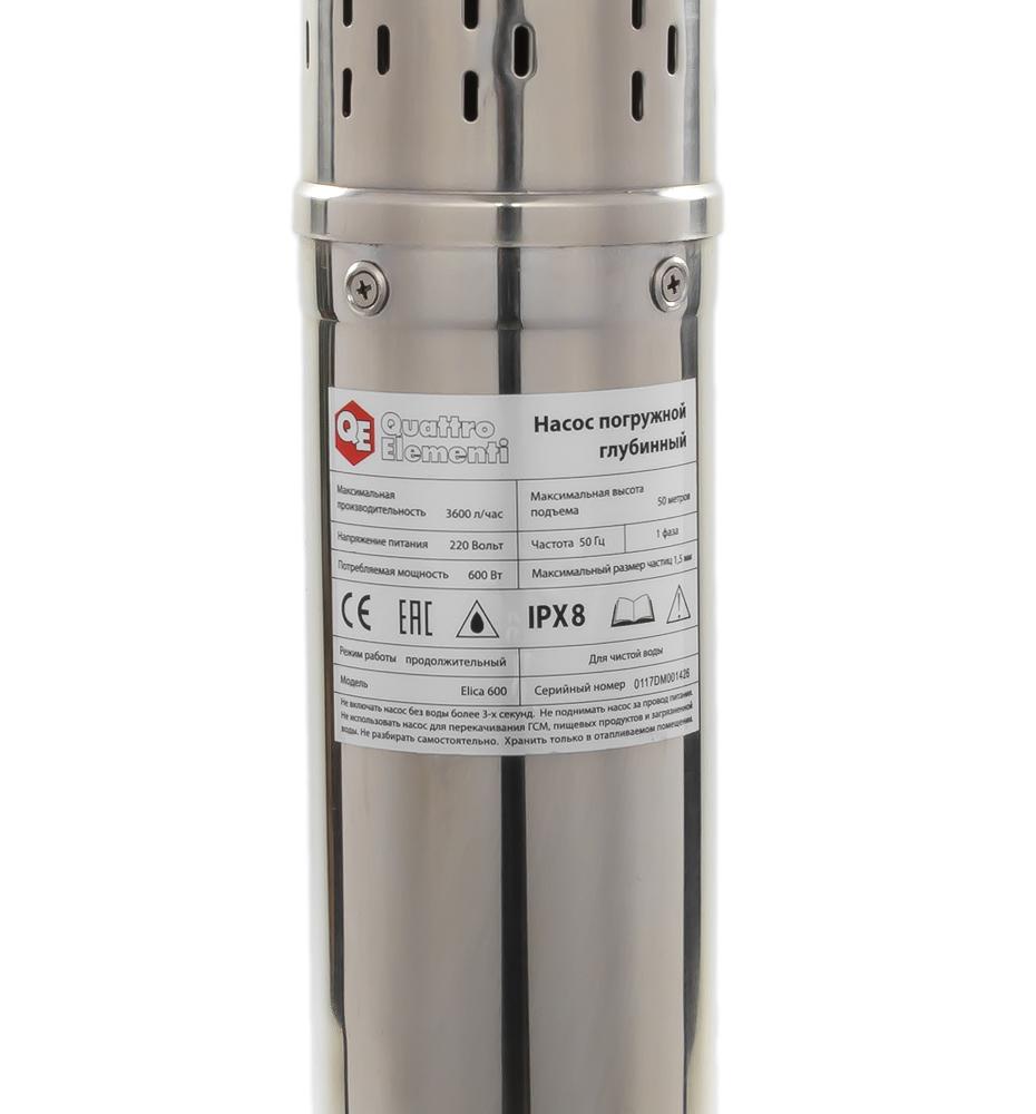 Фото Глубинный насос Quattro Elementi Elica 600 (600 Вт, 3600 л/ч, для чистой, 50 м, 9.4 кг, нержавеющий корпус, провод 10 м) {246-982} (2)