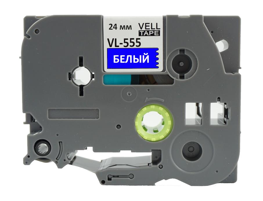 Фото Лента Vell VL-555 (Brother TZE-555, 24 мм, белый на синем) для PT D600/2700/P700/P750/ PTE550/9700/P900 {Vell555} (1)