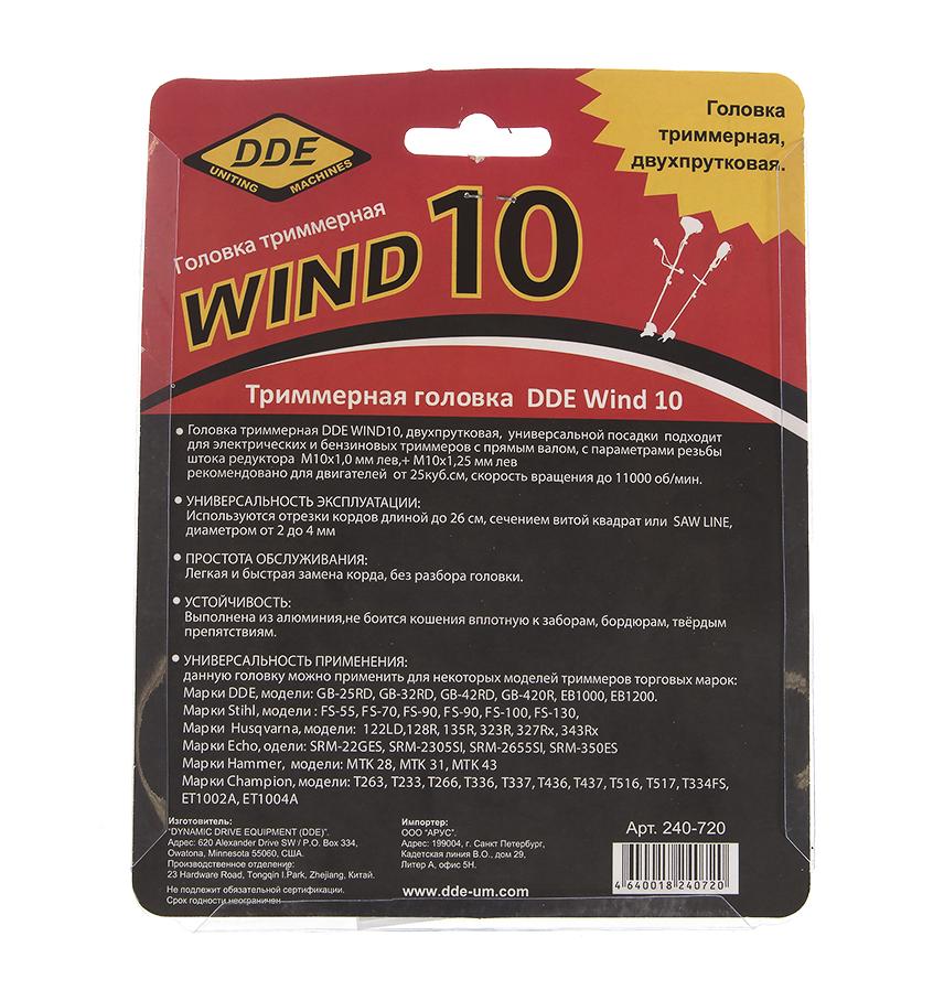 """Фото Головка триммерная серия WIND DDE Wind 10 """"JET-FIT"""", 2-х прутковая (М10х1,0 мм левая + М10х1,25 мм левая) {240-720} (1)"""
