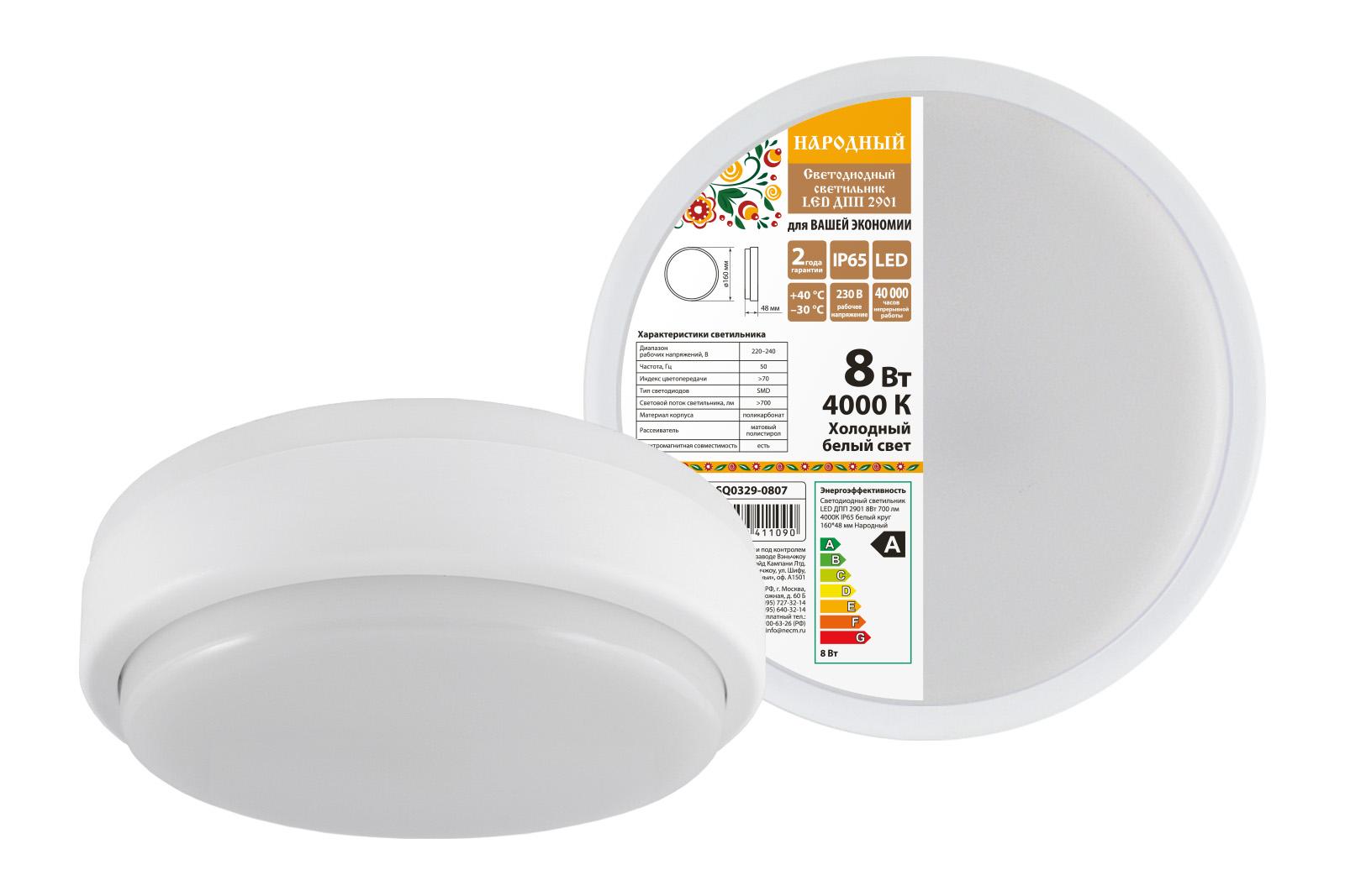 Фото Светодиодный светильник LED ДПП 2901 8Вт 700 лм 4000К IP65 белый круг 160*48 мм Народный {SQ0329-0807}