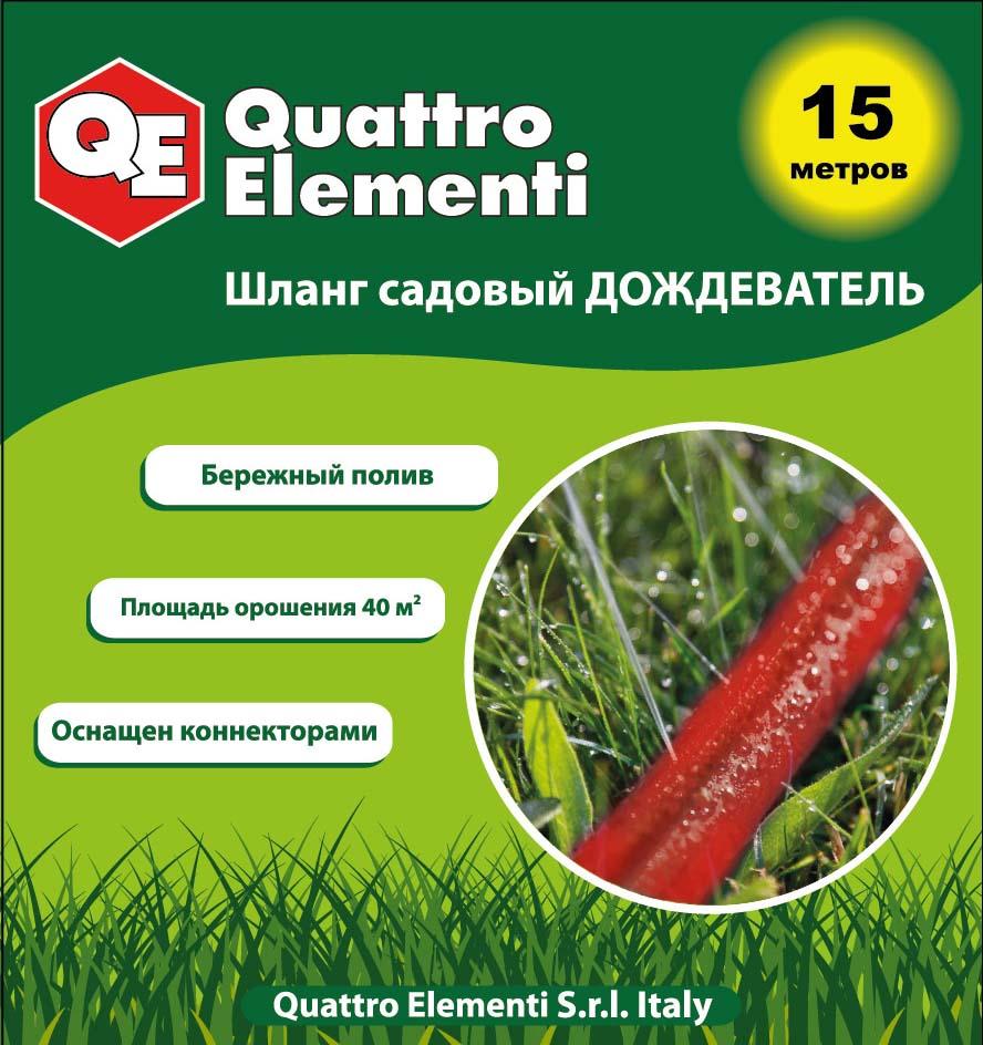 """Фото Шланг для воды дождеватель Quattro Elementi 1/2"""", 15 метров, ПВХ, с фиттингами {241-215} (3)"""