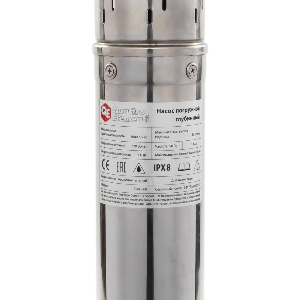 Фото Глубинный насос Quattro Elementi Elica 500 (500 Вт, 2600 л/ч, для чистой, 50 м, 7.8 кг, нержавеющий корпус, провод 10 м) {246-975} (1)