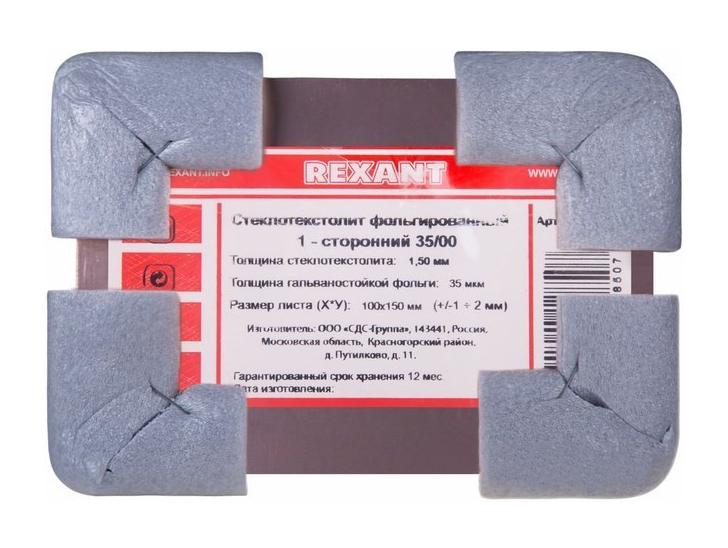 Фото Стеклотекстолит Rexant односторонний, 100x150x1.5 мм 35/00 (35 мкм) {09-4040}