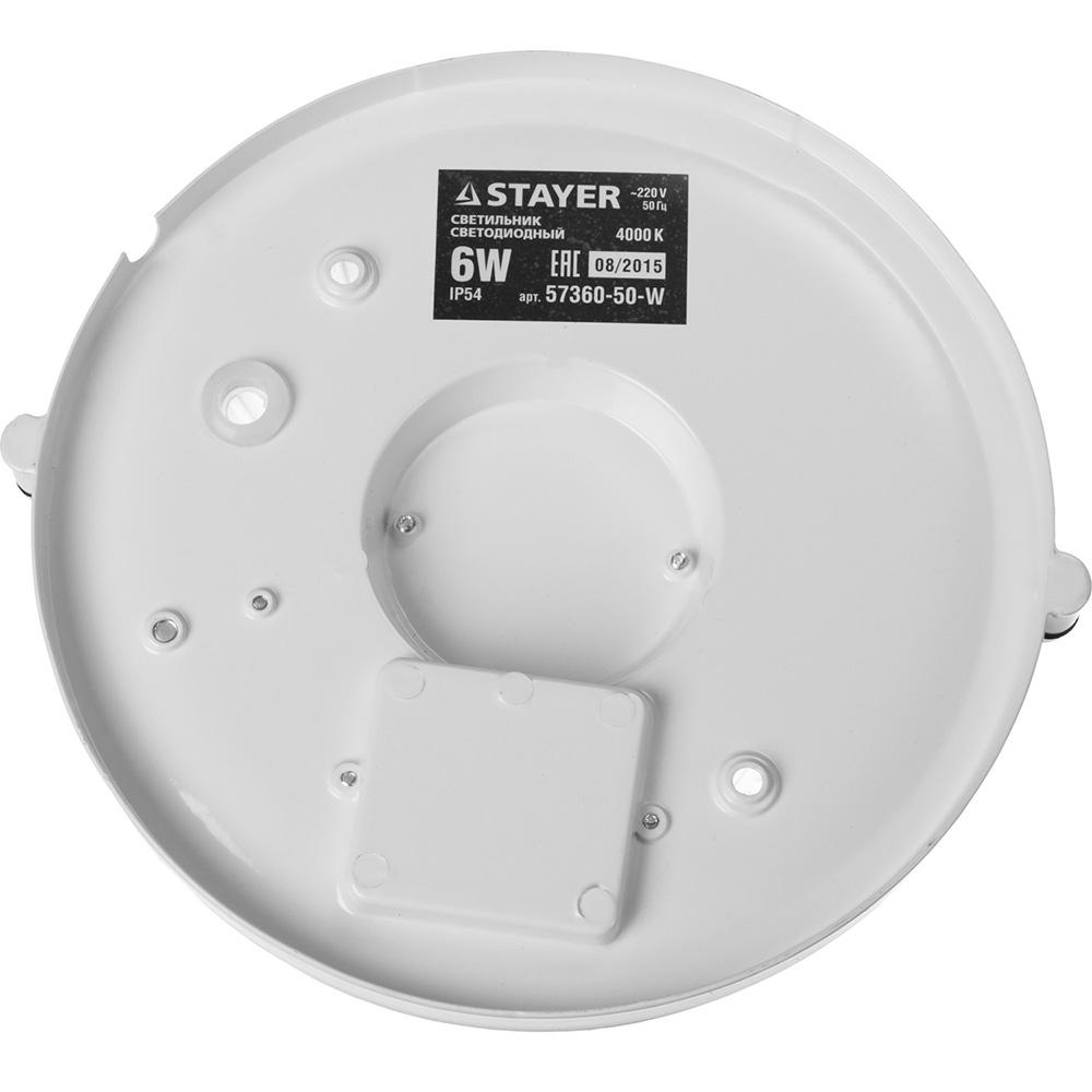 """Фото Светильник STAYER """"MASTER"""" STARLight светодиодный, влагозащищенный IP54, алюм. корпус, стекло, круг, белый, 4000К, 6(50Вт) {57360-50-W} (2)"""