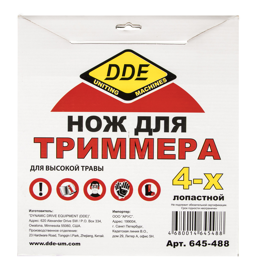Фото Диск для триммера DDE GRASS CUT 4-хлопастной, 230 х 25,4 мм (толщина = 1,4 мм) {645-488} (3)