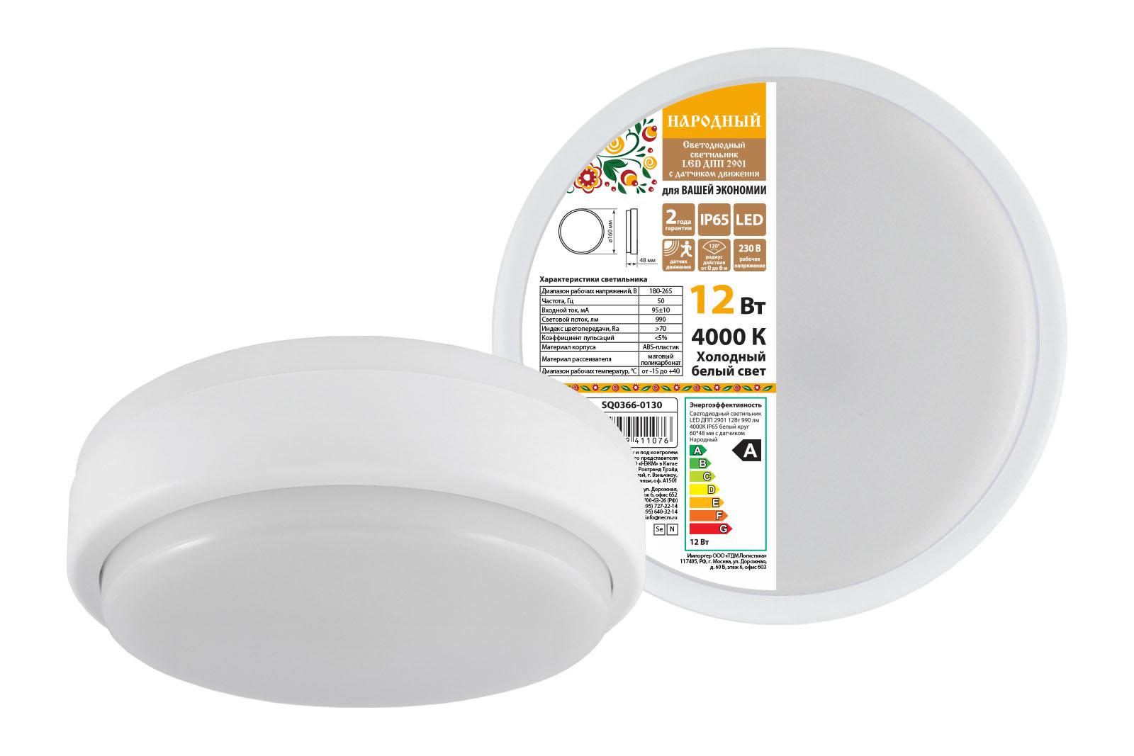 Фото Светодиодный светильник LED ДПП 2901 12Вт 990 лм 4000К IP65 белый круг 160*48 мм с датчиком Народный {SQ0366-0130}
