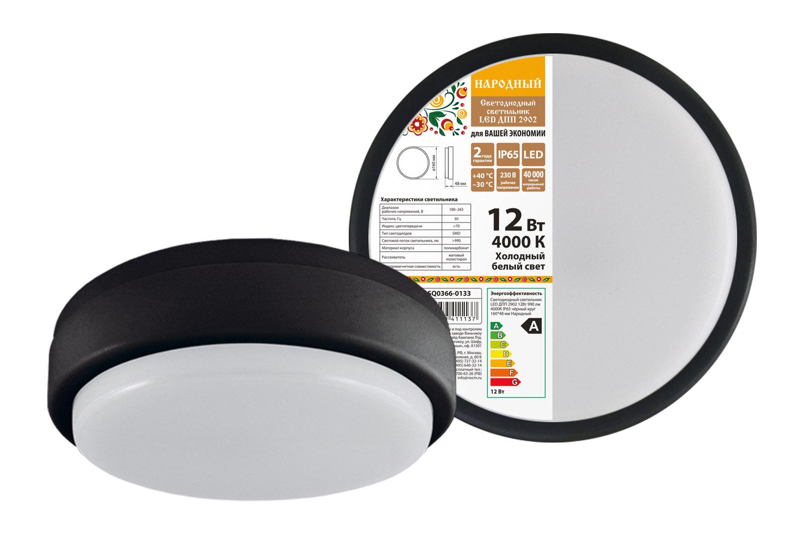Фото Светодиодный светильник LED ДПП 2902 12Вт 990 лм 4000К IP65 чёрный круг 160*48 мм Народный {SQ0366-0133}