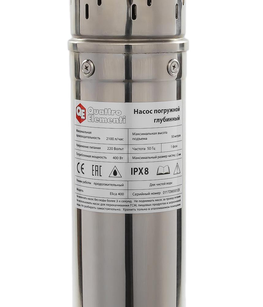 Фото Глубинный насос Quattro Elementi Elica 400 (400 Вт, 2100 л/ч, для чистой, 50 м, 7.4 кг, нержавеющий корпус, провод 10 м) {246-968} (1)