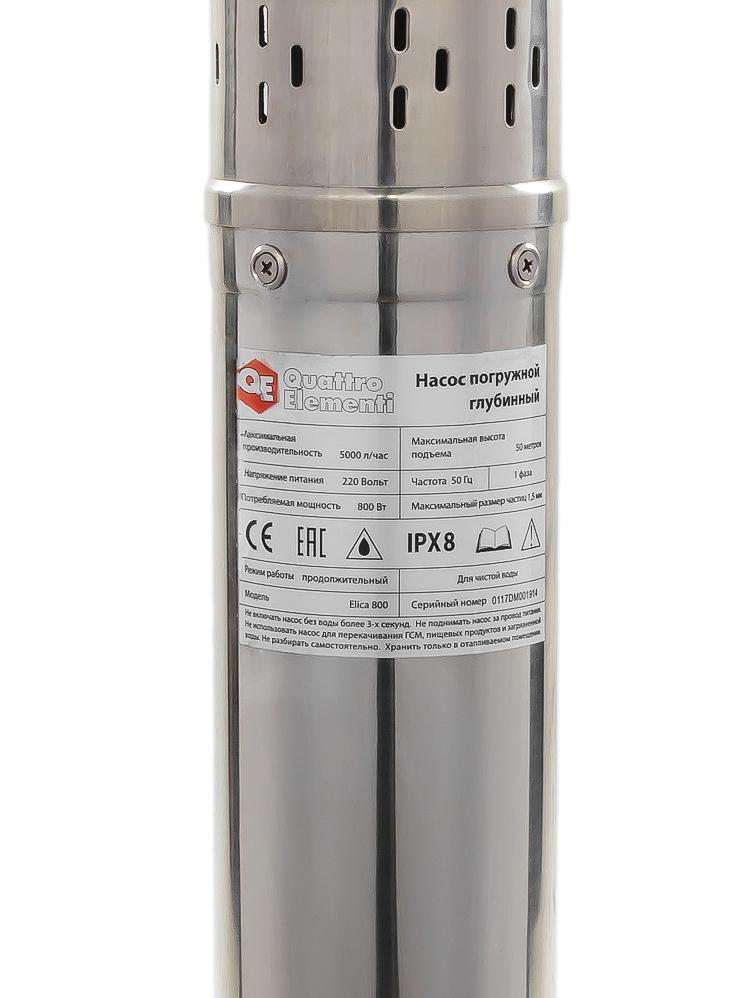 Фото Глубинный насос Quattro Elementi Elica 800 (800 Вт, 5000 л/ч, для чистой, 50 м, 10.4 кг, нержавеющий корпус, провод 10 м) {246-999} (2)