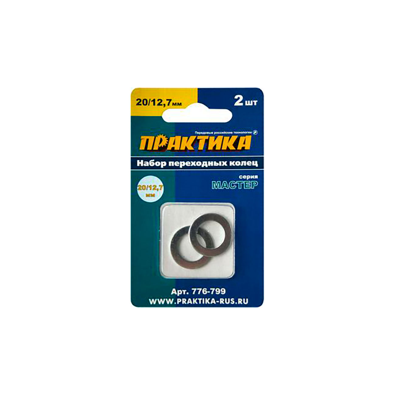 Фото Кольца переходные для дисков 12.7/20 мм Практика Мастер (2 шт) {776-799}