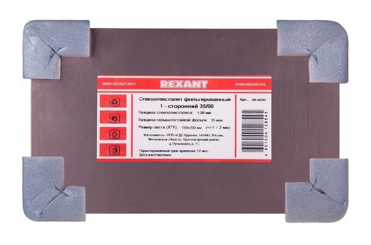 Фото Стеклотекстолит Rexant односторонний, 150x250x1.5 мм 35/00 (35 мкм) {09-4050}