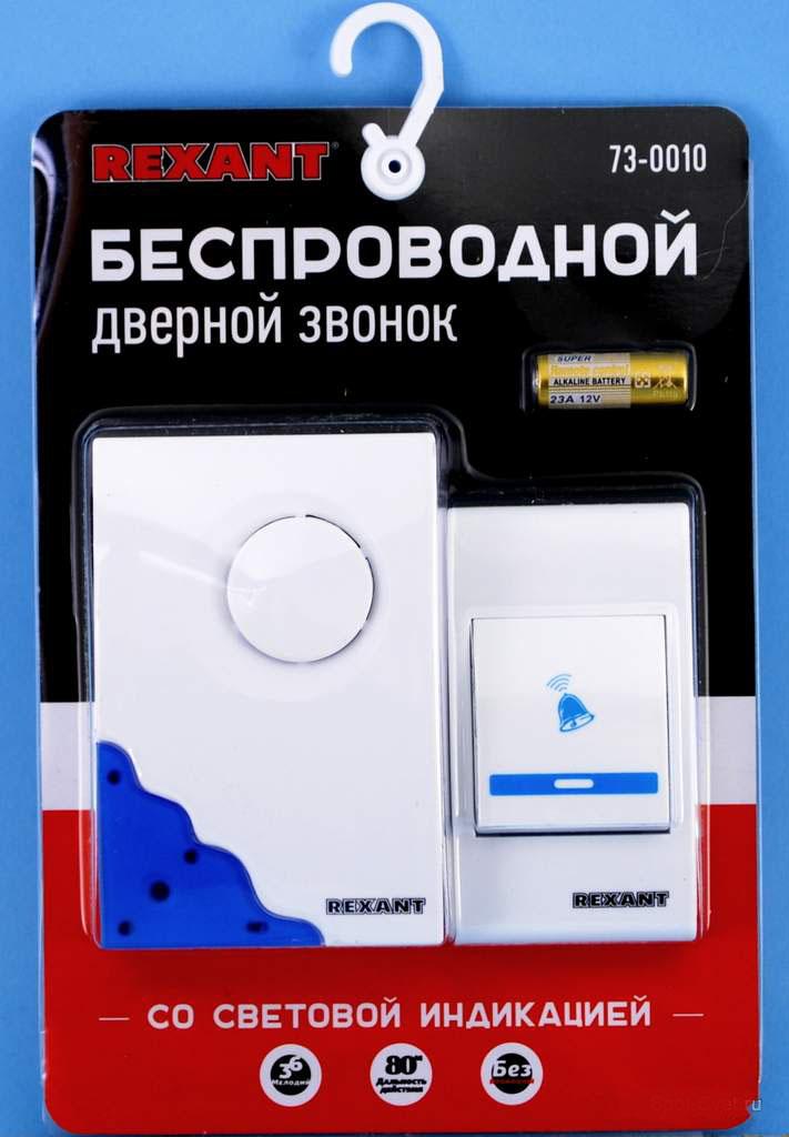 Фото Беспроводной дверной звонок Rexant RX-1 {73-0010}