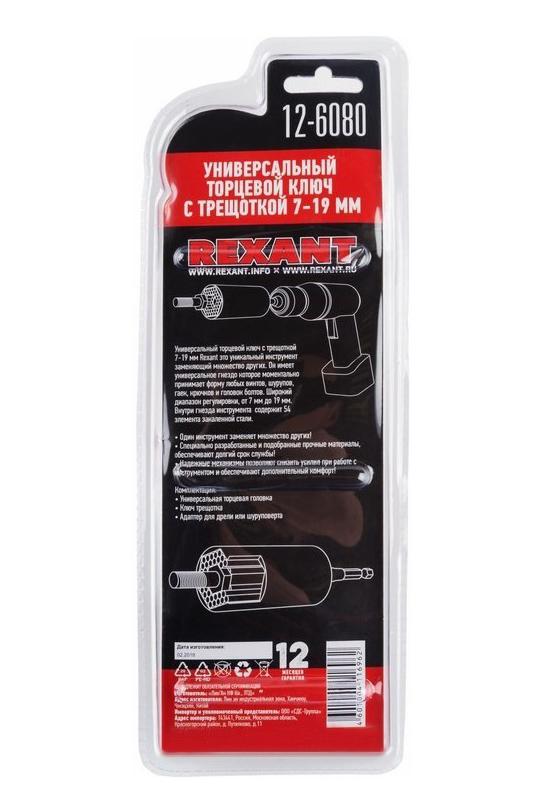 Фото Универсальный торцевой ключ Rexant с трещоткой 7-19 мм {12-6080} (7)