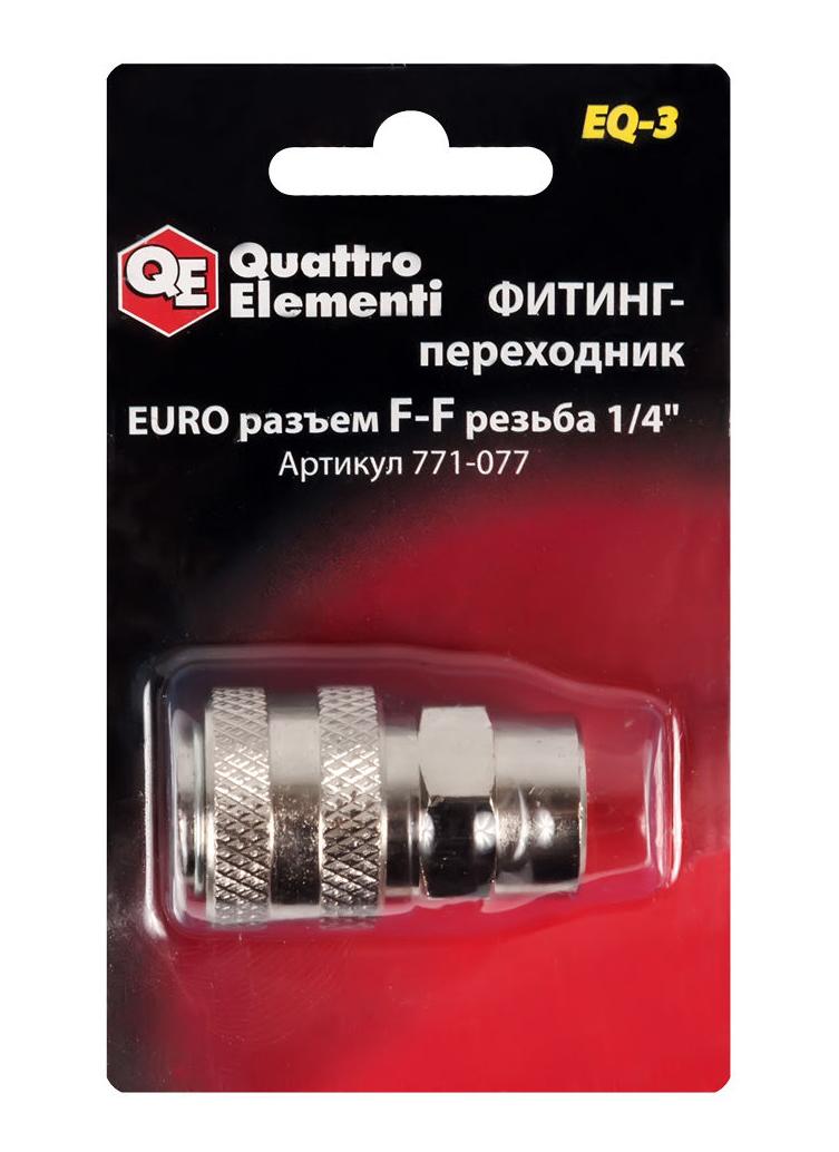 "Фото Фитинг-переходник Quattro Elementi EQ-3, соединение мама EURO - мама резьба 1/4"" {771-077}"