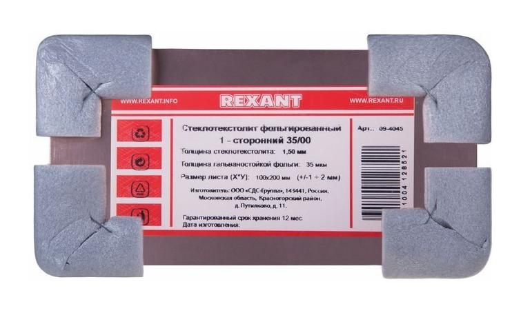 Фото Стеклотекстолит Rexant односторонний, 100x200x1.5 мм 35/00 (35 мкм) {09-4045}