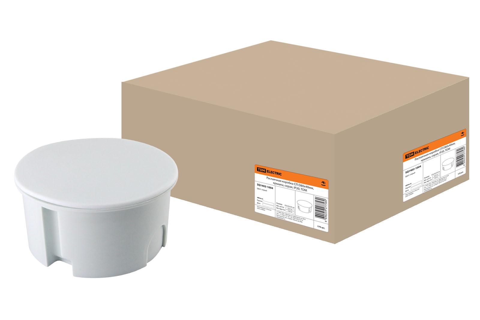 Фото Распаячная коробка СП D80х40мм, крышка, серая, IP20, TDM {SQ1402-1004}