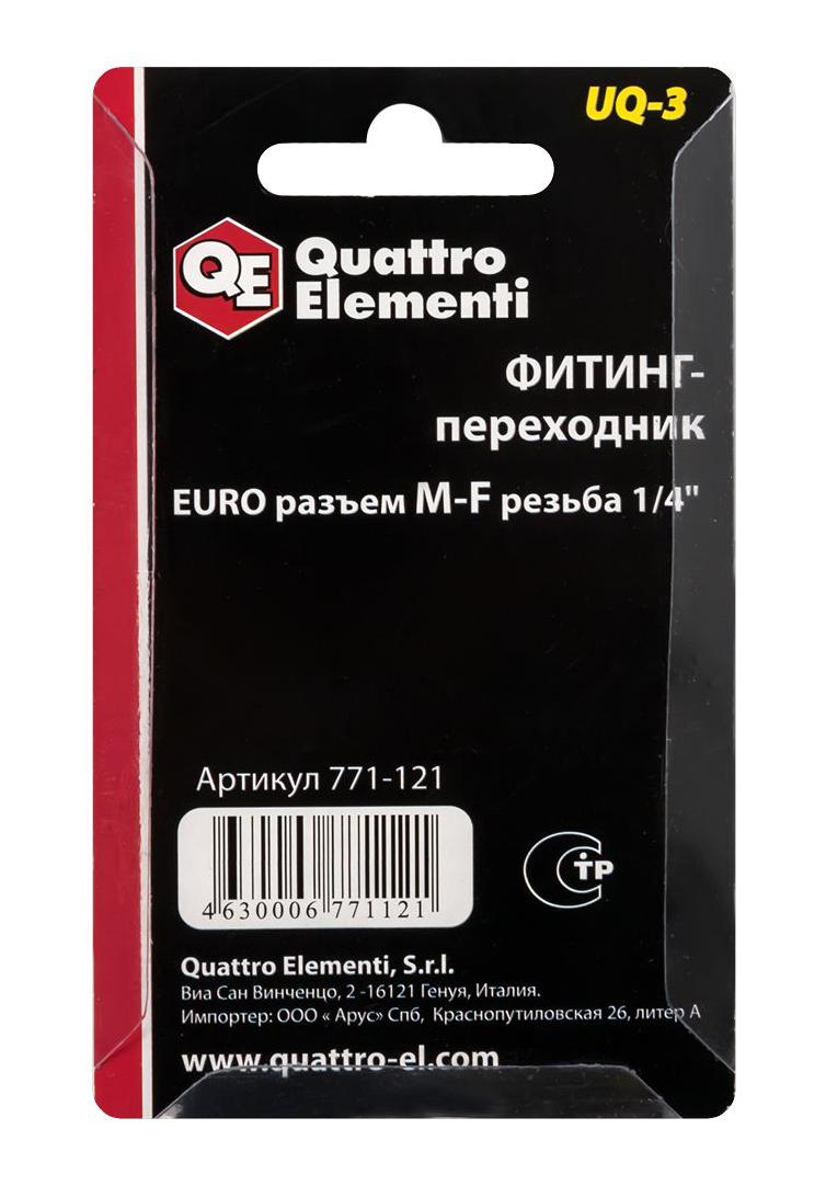 "Фото Фитинг-переходник Quattro Elementi UQ-3, соединение папа EURO - мама резьба 1/4"" (2 шт) {771-121} (2)"