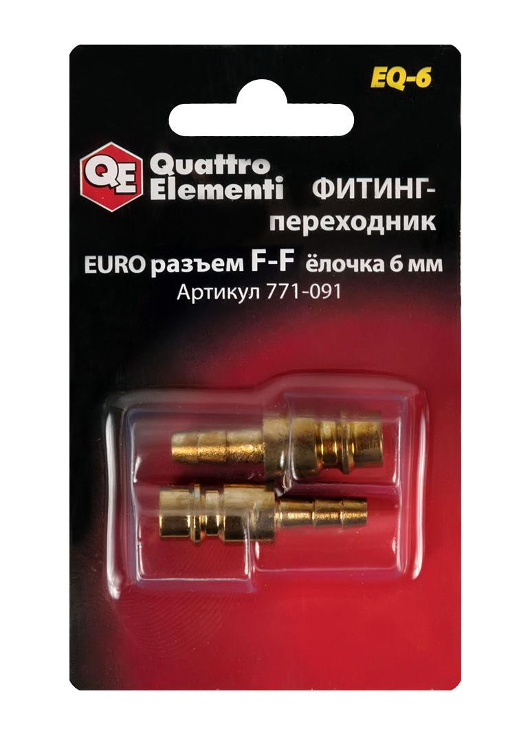 Фото Фитинг-переходник Quattro Elementi EQ-6, соединение папа EURO - папа елочка 6 мм (2 шт) {771-091}