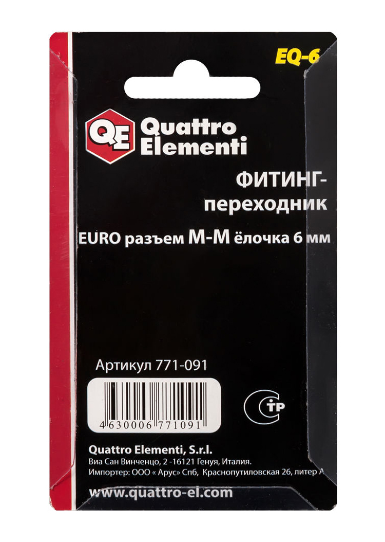 Фото Фитинг-переходник Quattro Elementi EQ-6, соединение папа EURO - папа елочка 6 мм (2 шт) {771-091} (1)