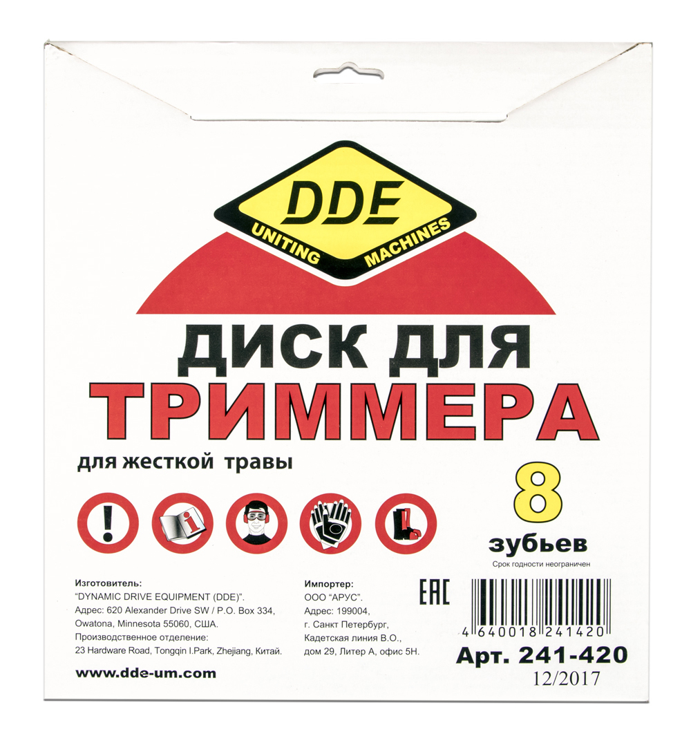 Фото Диск для триммера DDE GRASS CUT 8 зубьев, 255 х 25,4/20 мм (толщина = 1,6 мм) {241-420} (3)