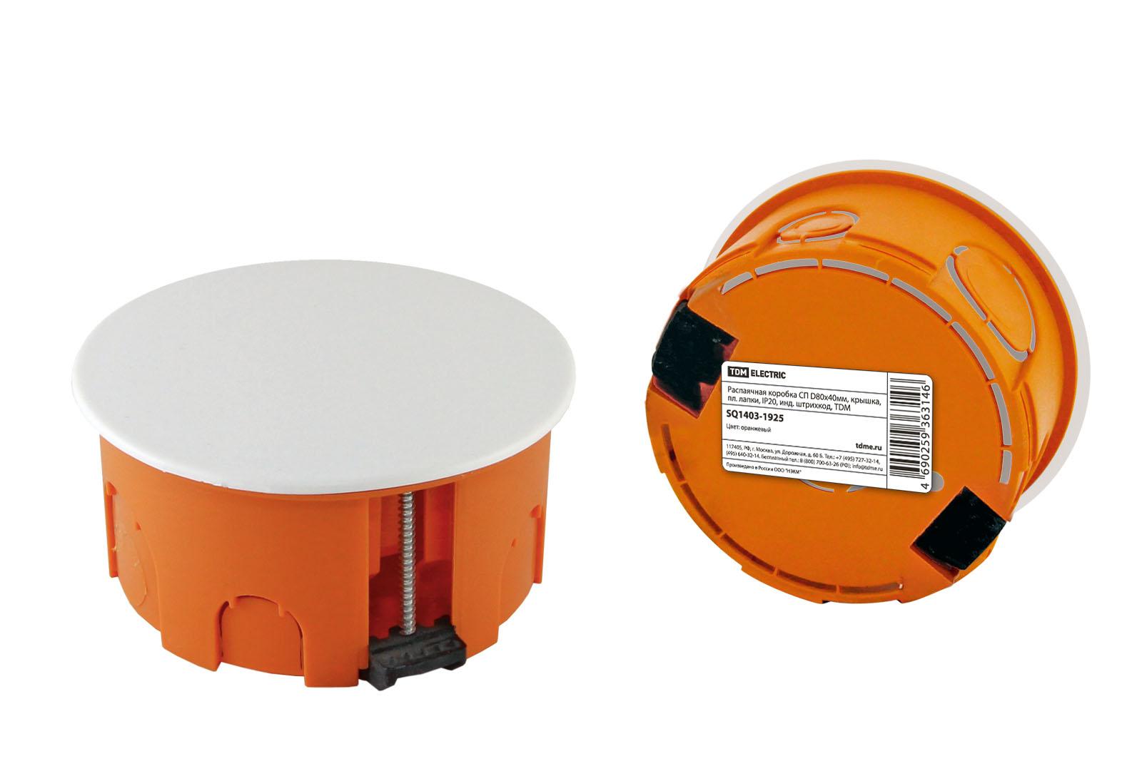 Фото Распаячная коробка СП D80х40мм, крышка, пл. лапки, IP20, инд. штрихкод, TDM {SQ1403-1925}
