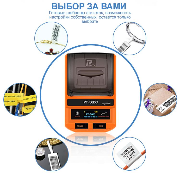 Фото Принтер для печати этикеток Puty PT-50DC переносной {PT50DC}  (1)