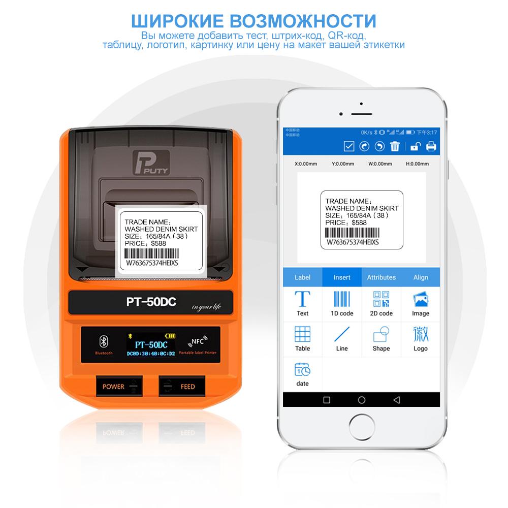 Фото Принтер для печати этикеток Puty PT-50DC переносной {PT50DC}  (2)