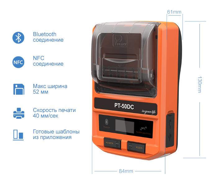 Фото Принтер для печати этикеток Puty PT-50DC переносной {PT50DC}  (4)