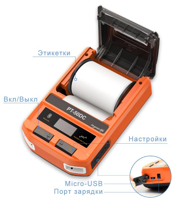 Фото Принтер для печати этикеток Puty PT-50DC переносной {PT50DC}  (5)