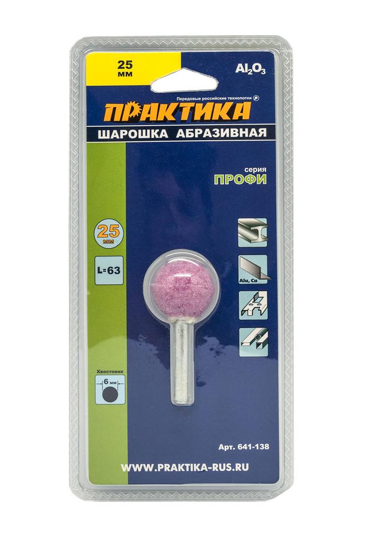 Фото Шарошка абразивная для металла Практика, шарообразная 25 мм {641-138} (2)