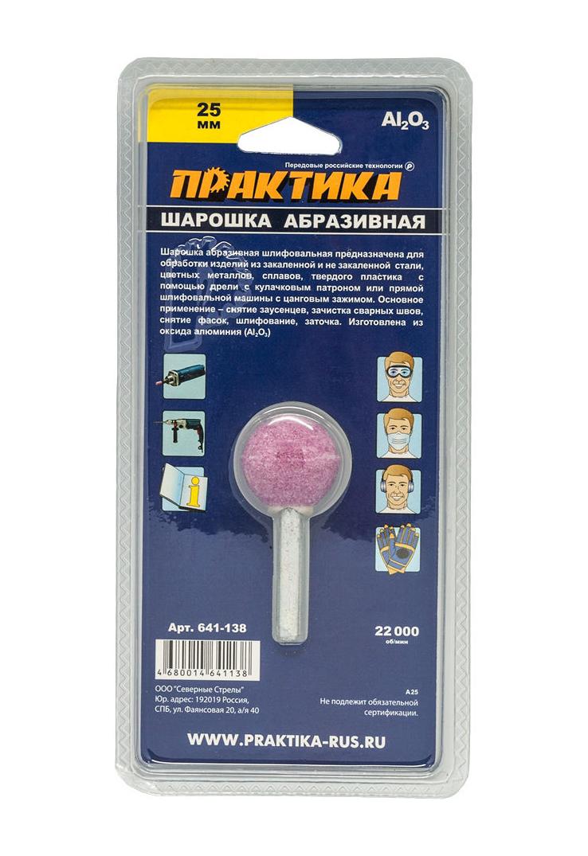 Фото Шарошка абразивная для металла Практика, шарообразная 25 мм {641-138} (3)