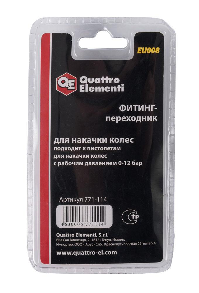 Фото Фитинг-переходник Quattro Elementi EU-008, для накачки колес (2 шт) {771-114} (2)